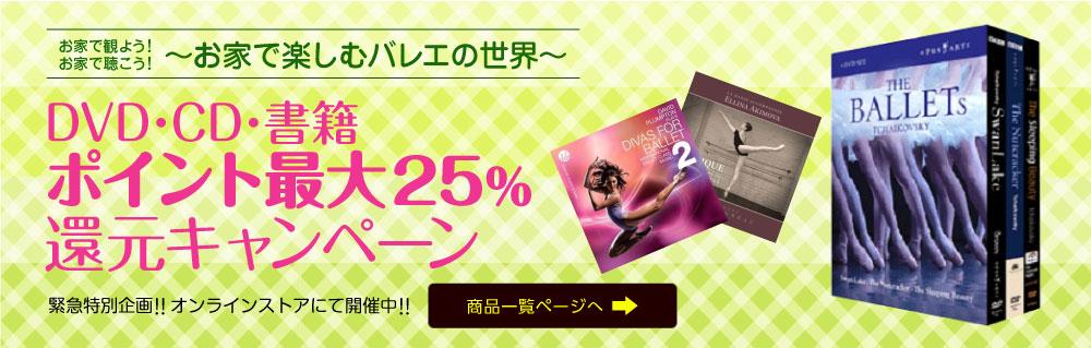 DVD・CD・書籍ポイント最大25%還元キャンペーン